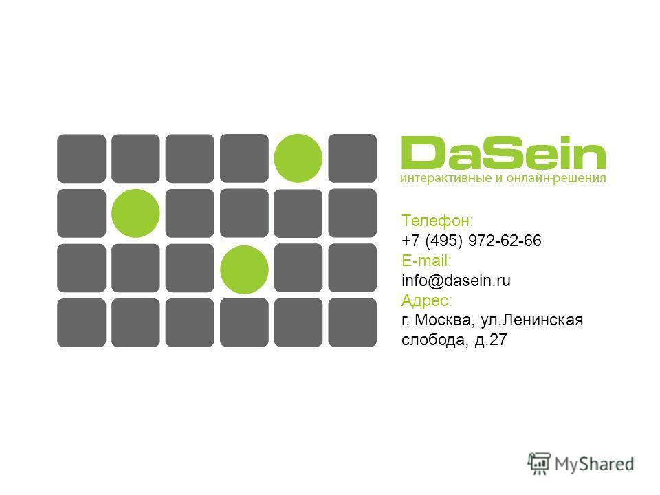 Телефон: +7 (495) 972-62-66 E-mail: info@dasein.ru Адрес: г. Москва, ул.Ленинская слобода, д.27
