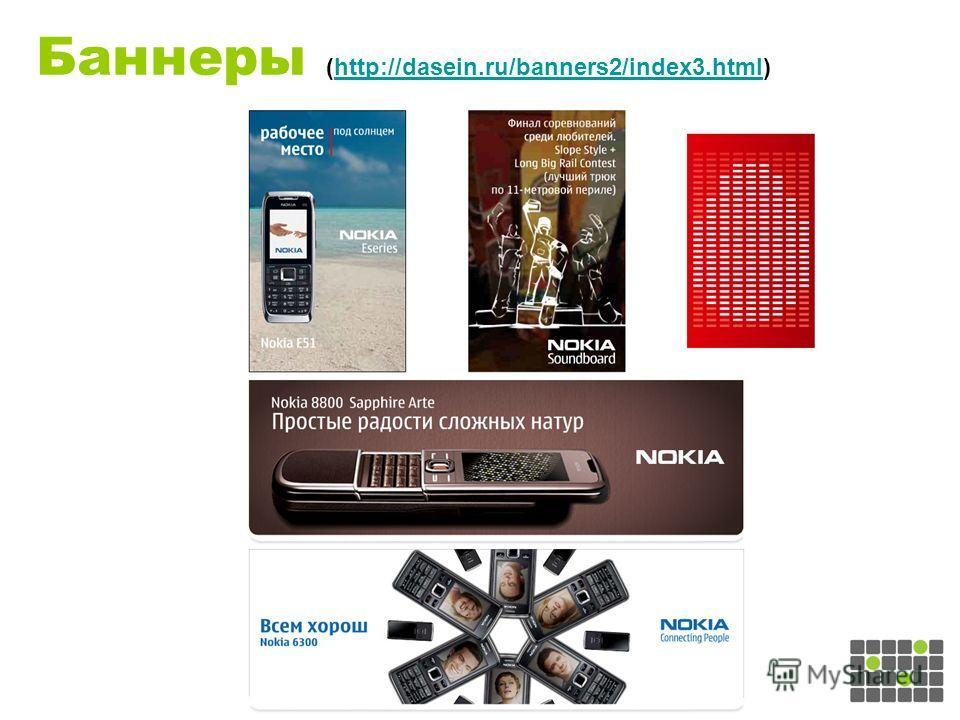 Баннеры (http://dasein.ru/banners2/index3.html)http://dasein.ru/banners2/index3.html