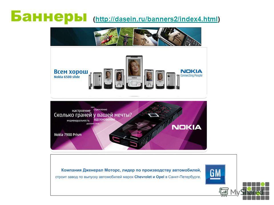 Баннеры (http://dasein.ru/banners2/index4.html)http://dasein.ru/banners2/index4.html