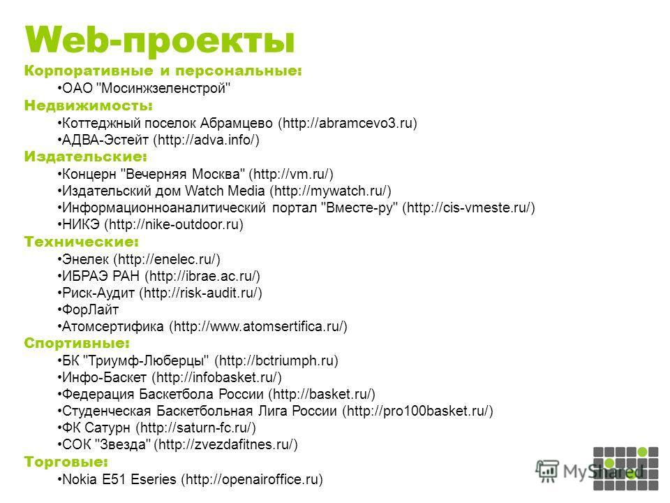Web-проекты Корпоративные и персональные: ОАО