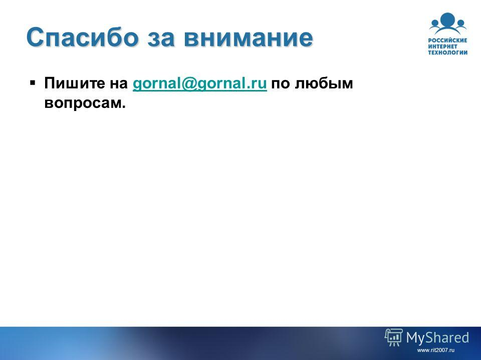 www.rit2007.ru Спасибо за внимание Пишите на gornal@gornal.ru по любым вопросам.gornal@gornal.ru