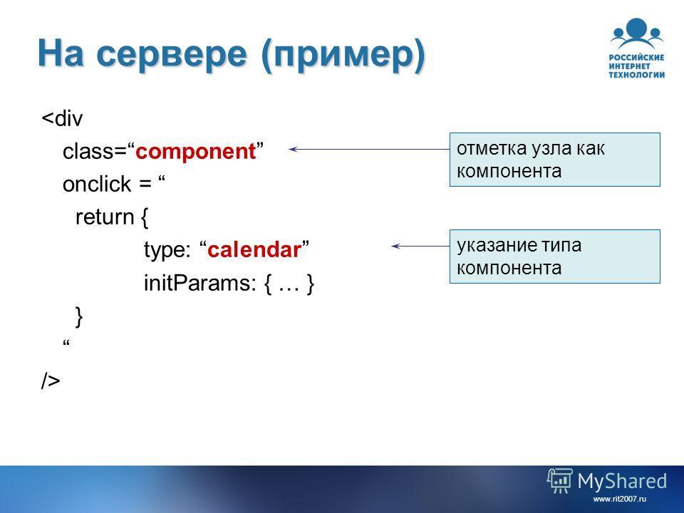 www.rit2007.ru На сервере (пример)  отметка узла как компонента указание типа компонента
