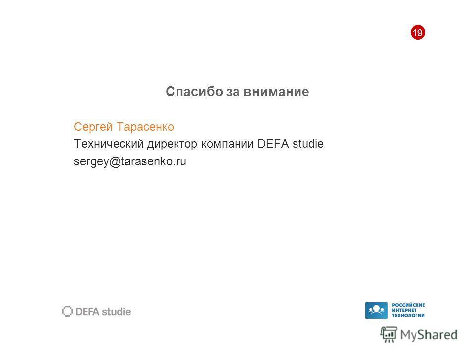 19 Спасибо за внимание Сергей Тарасенко Технический директор компании DEFA studie sergey@tarasenko.ru