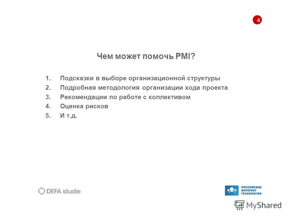 4 Чем может помочь PMI? 1.Подсказки в выборе организационной структуры 2.Подробная методология организации хода проекта 3.Рекомендации по работе с коллективом 4.Оценка рисков 5.И т.д.