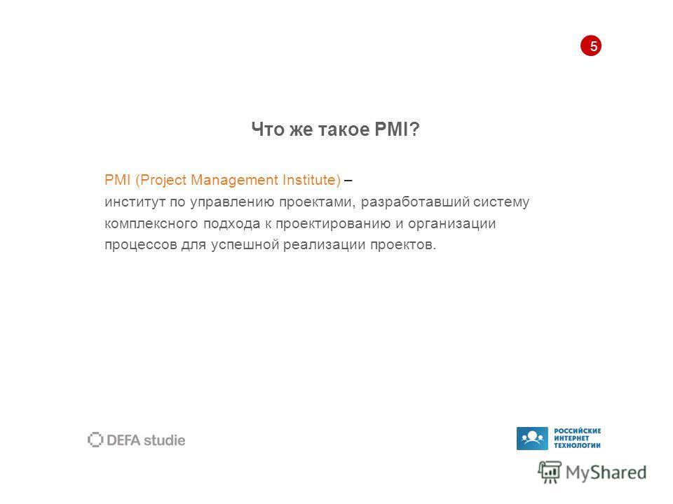 5 Что же такое PMI? PMI (Project Management Institute) – институт по управлению проектами, разработавший систему комплексного подхода к проектированию и организации процессов для успешной реализации проектов.