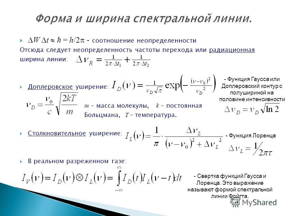 W t ħ = h/2 - соотношение неопределенности Отсюда следует неопределенность частоты перехода или радиационная ширина линии: Доплеровское уширение: m – масса молекулы, k – постоянная Больцмана, T – температура. Столкновительное уширение: В реальном раз