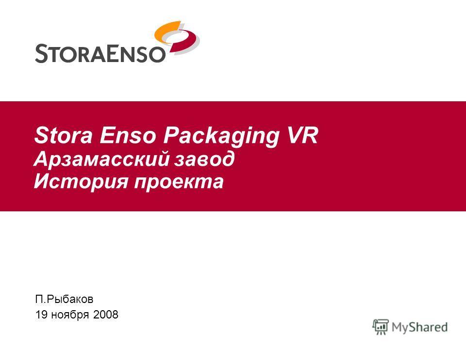 Stora Enso Packaging VR Арзамасский завод История проекта П.Рыбаков 19 ноября 2008