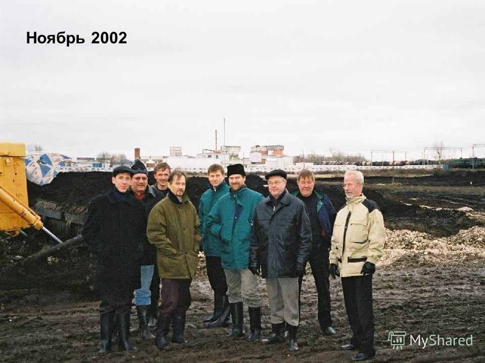 Ноябрь 2002