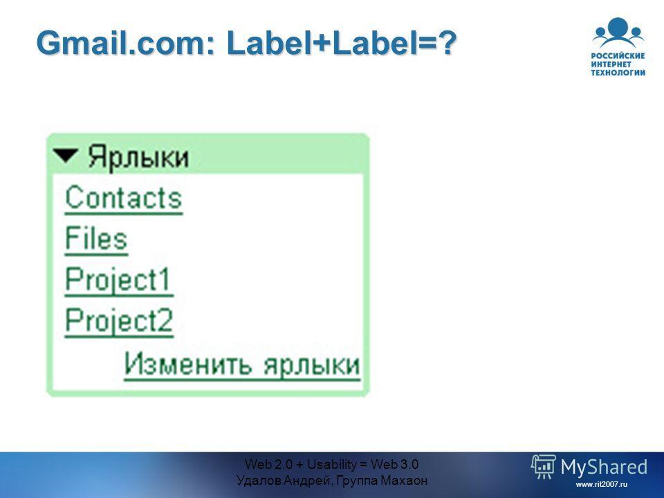 www.rit2007.ru Web 2.0 + Usability = Web 3.0 Удалов Андрей, Группа Махаон Gmail.com: Label+Label=?