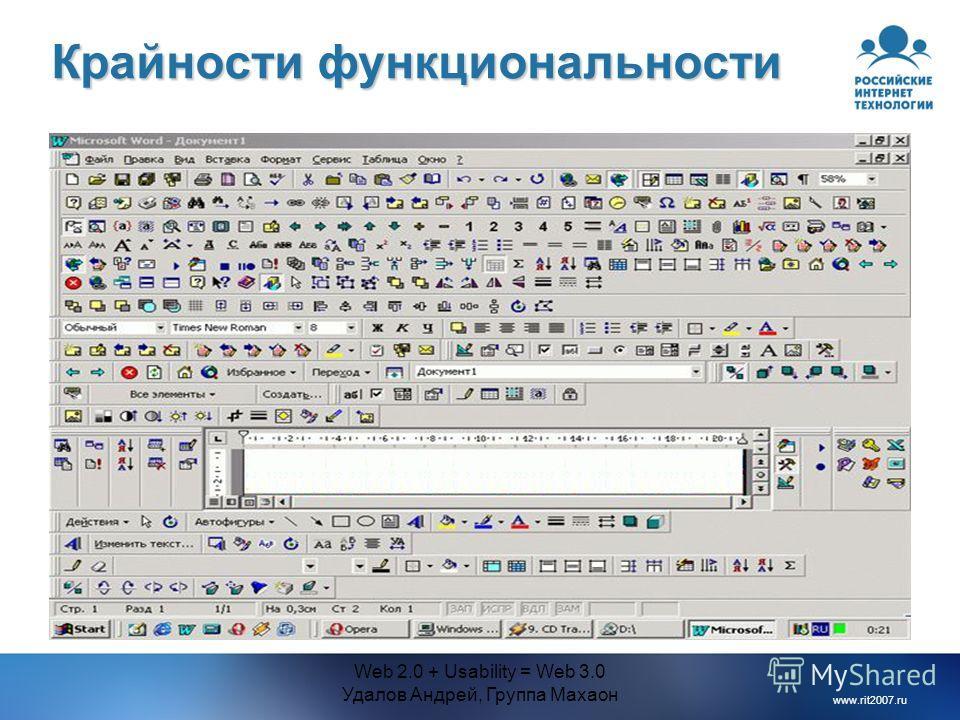 www.rit2007.ru Web 2.0 + Usability = Web 3.0 Удалов Андрей, Группа Махаон Крайности функциональности