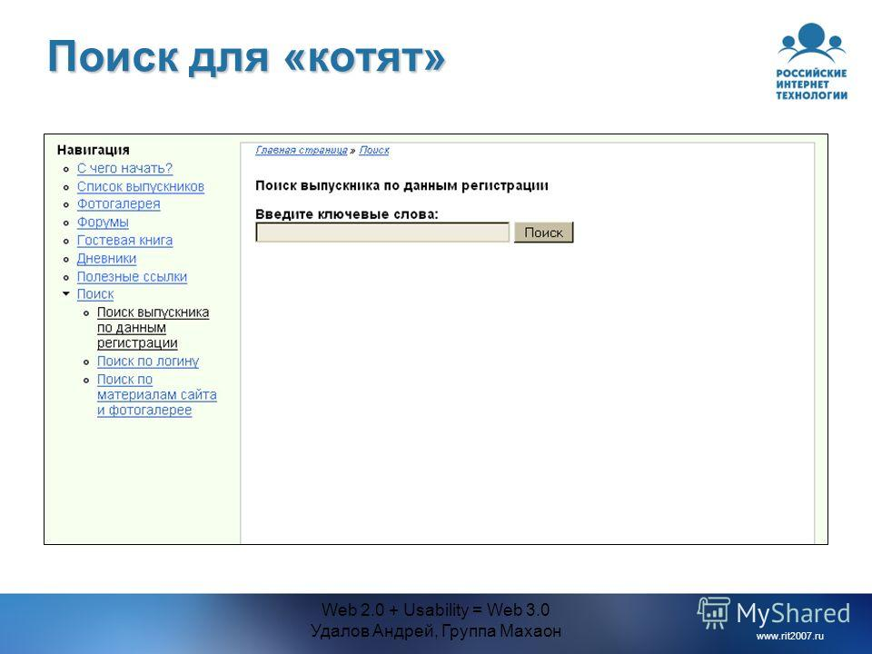 www.rit2007.ru Web 2.0 + Usability = Web 3.0 Удалов Андрей, Группа Махаон Поиск для «котят»