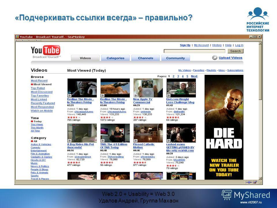 www.rit2007.ru Web 2.0 + Usability = Web 3.0 Удалов Андрей, Группа Махаон «Подчеркивать ссылки всегда» – правильно?