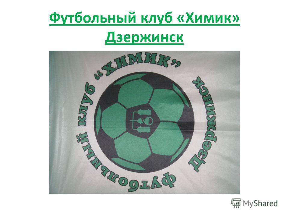 Футбольный клуб «Химик» Дзержинск