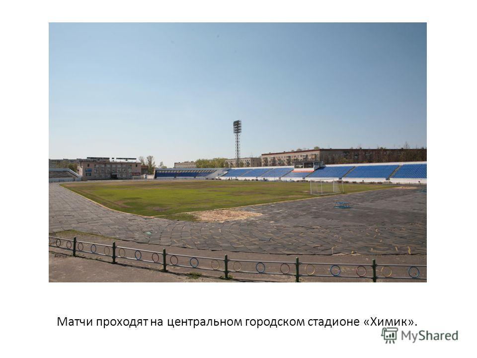 Матчи проходят на центральном городском стадионе «Химик».