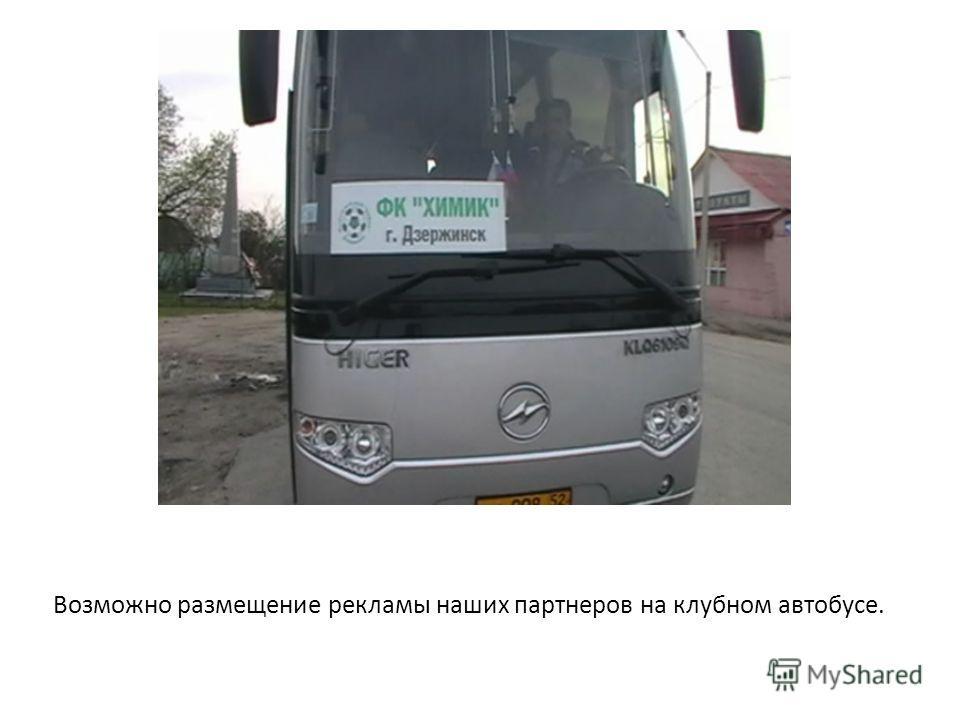 Возможно размещение рекламы наших партнеров на клубном автобусе.