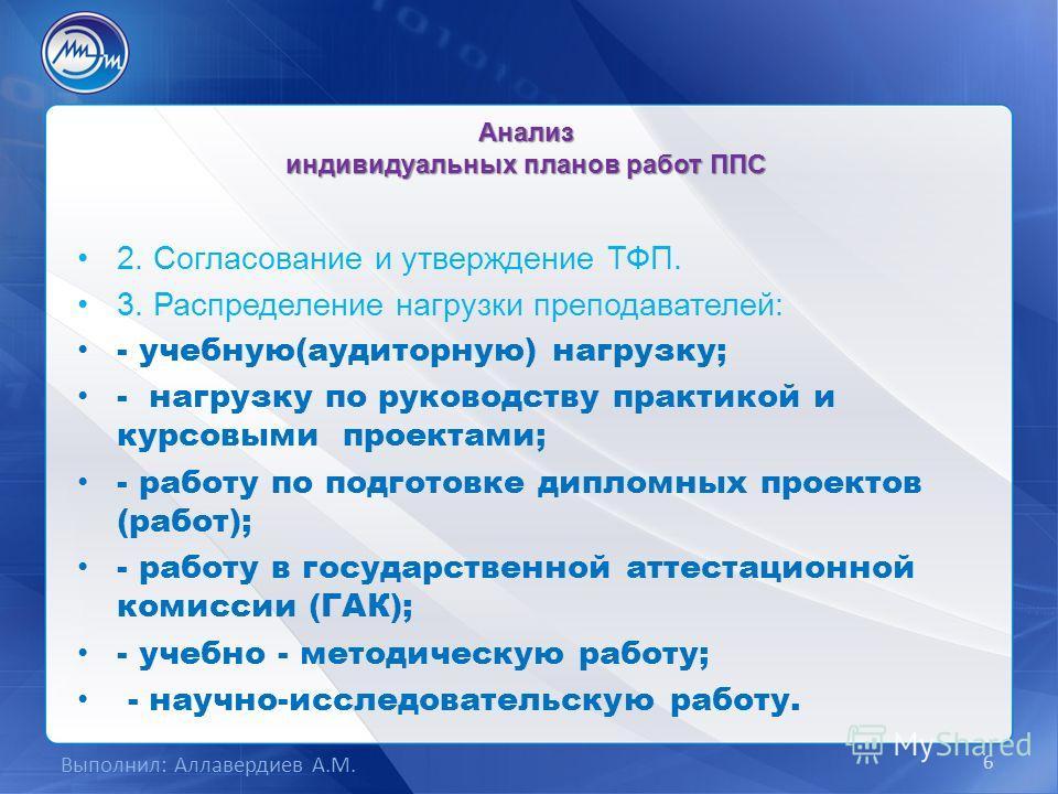 Образец текста – Второй уровень Третий уровень – Четвертый уровень » Пятый уровень Анализ индивидуальных планов работ ППС 6 Выполнил: Аллавердиев А.М. 2. Согласование и утверждение ТФП. 3. Распределение нагрузки преподавателей: - учебную(аудиторную)