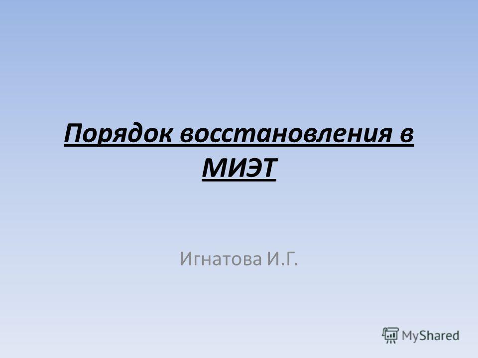 Порядок восстановления в МИЭТ Игнатова И.Г.