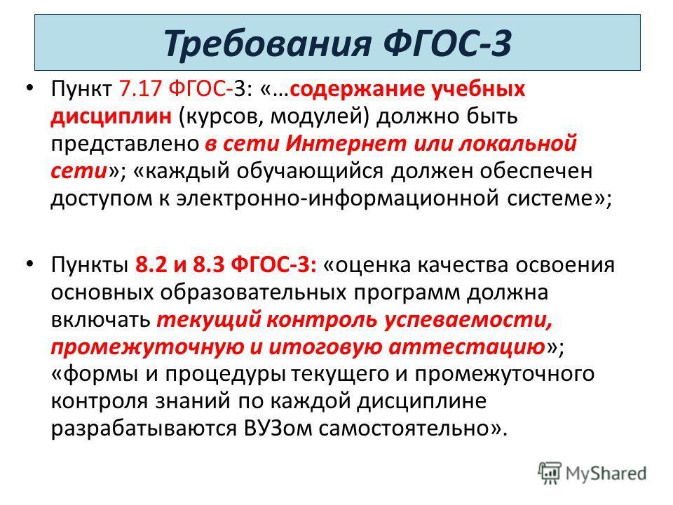 Требования ФГОС-3 Пункт 7.17 ФГОС-3: «…содержание учебных дисциплин (курсов, модулей) должно быть представлено в сети Интернет или локальной сети»; «каждый обучающийся должен обеспечен доступом к электронно-информационной системе»; Пункты 8.2 и 8.3 Ф