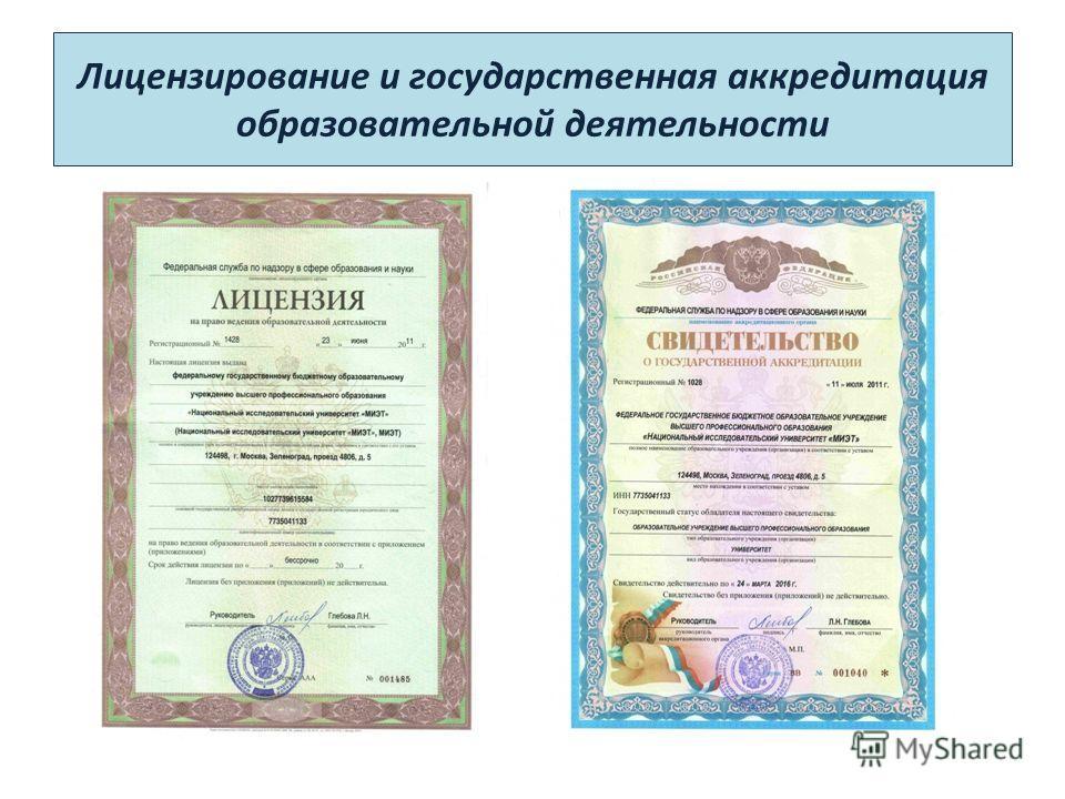 Лицензирование и государственная аккредитация образовательной деятельности