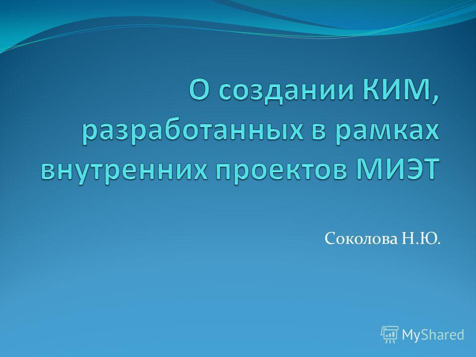 Соколова Н.Ю.