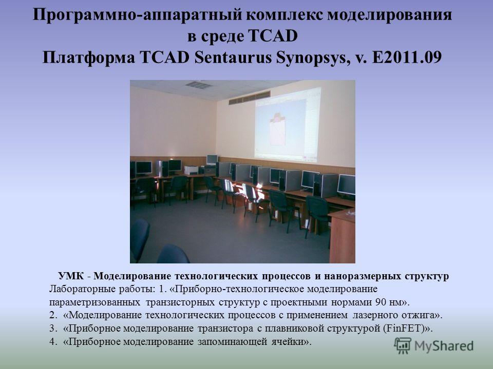 Программно-аппаратный комплекс моделирования в среде TCAD Платформа TCAD Sentaurus Synopsys, v. E2011.09 УМК - Моделирование технологических процессов и наноразмерных структур Лабораторные работы: 1. «Приборно-технологическое моделирование параметриз