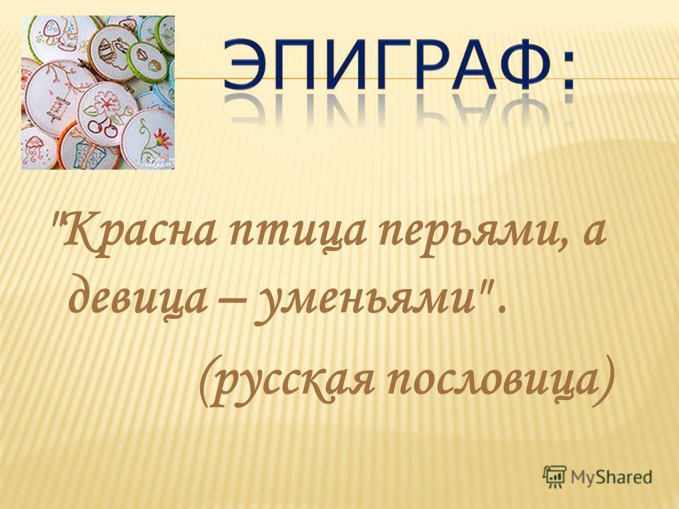 Красна девица пословица