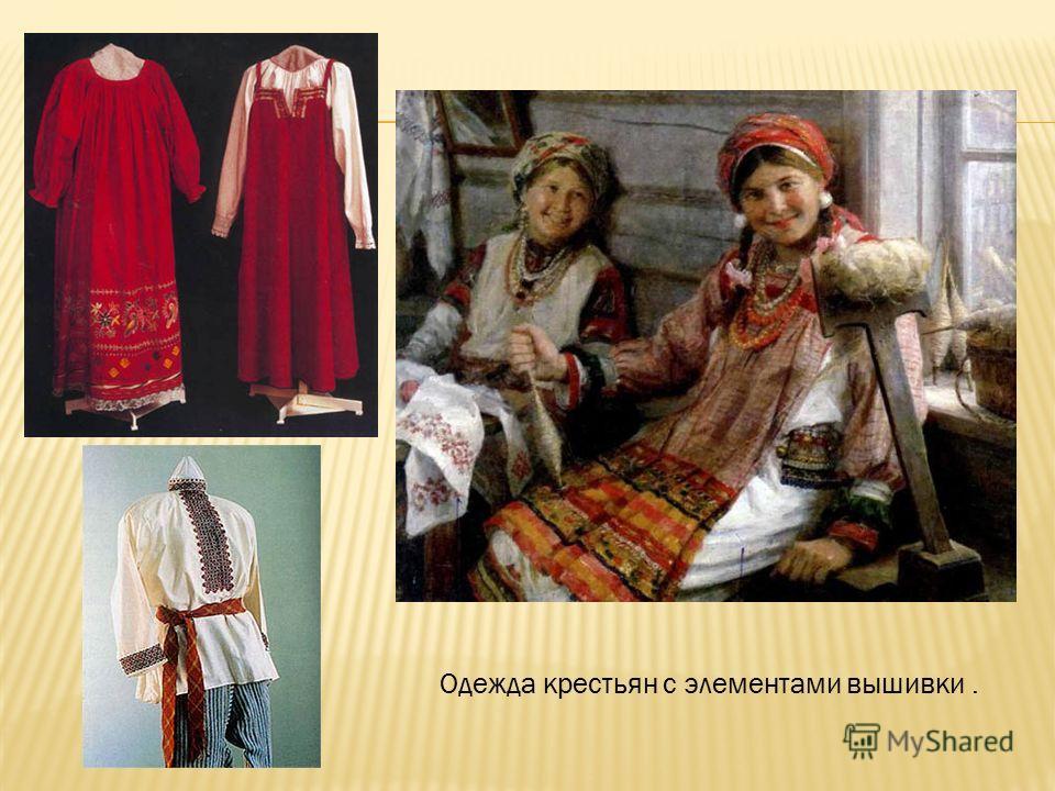Одежда крестьян с элементами вышивки.