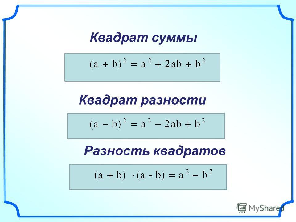 Квадрат суммы Квадрат разности Разность квадратов