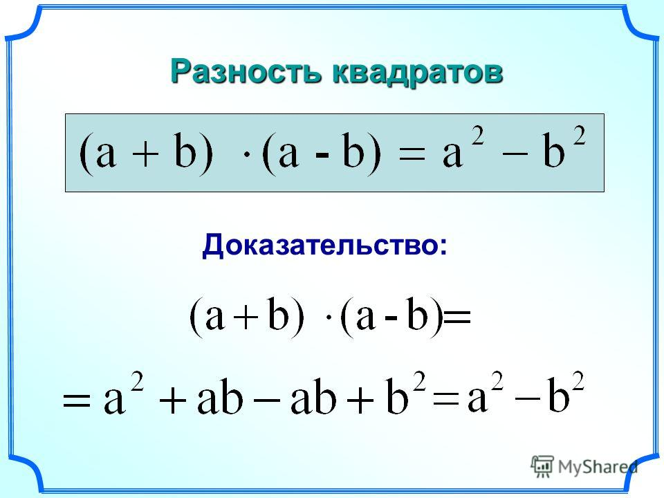 Разность квадратов Разность квадратов Доказательство: