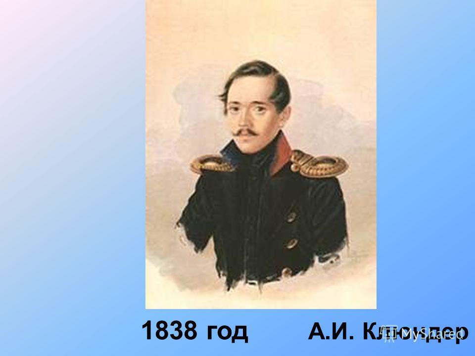 1838 год А.И. Клюндер