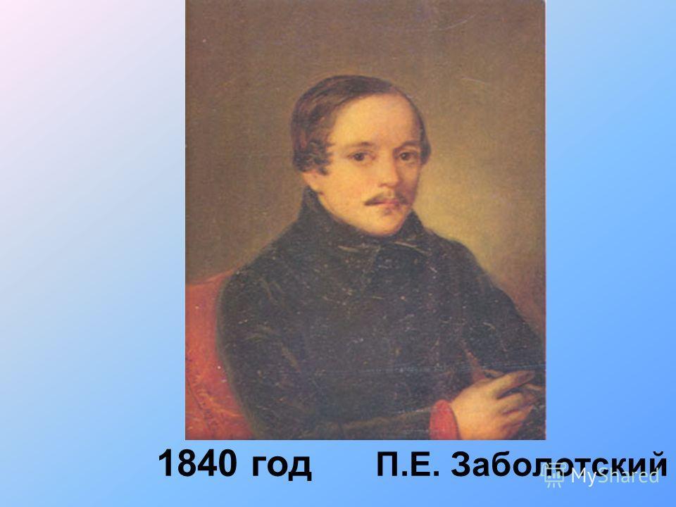 1840 год П.Е. Заболотский
