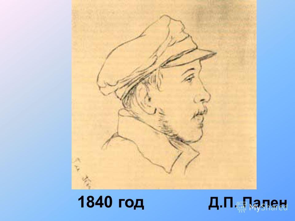 1840 год Д.П. Пален