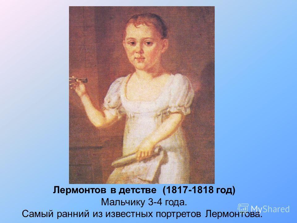 Лермонтов в детстве (1817-1818 год) Мальчику 3-4 года. Самый ранний из известных портретов Лермонтова.