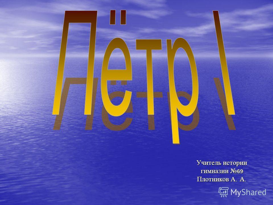 Учитель истории гимназии 69 Плотников А. А.
