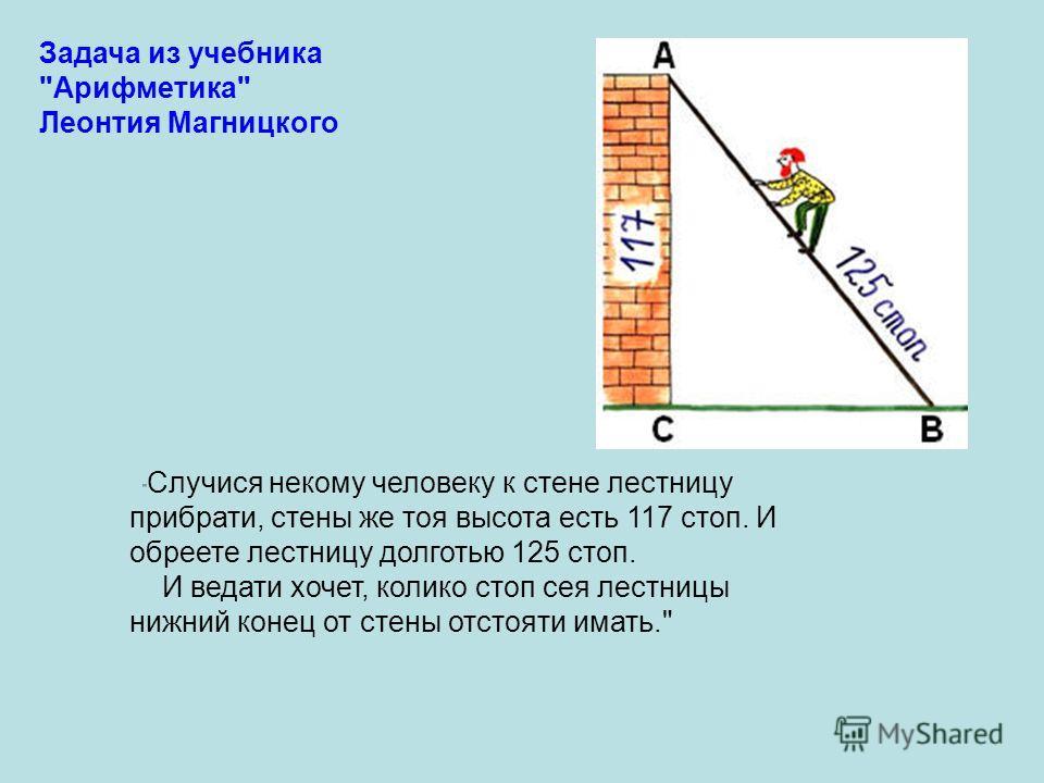 Задача из учебника