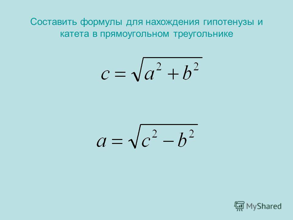 Составить формулы для нахождения гипотенузы и катета в прямоугольном треугольнике