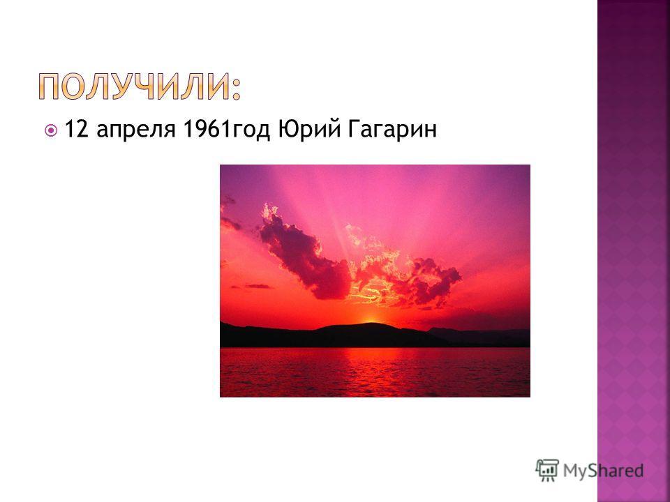 12 апреля 1961год Юрий Гагарин