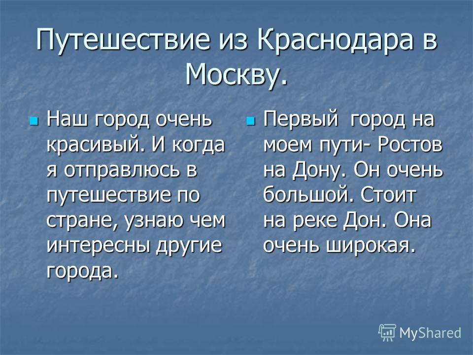 Путешествие из Краснодара в Москву. Наш город очень красивый. И когда я отправлюсь в путешествие по стране, узнаю чем интересны другие города. Наш город очень красивый. И когда я отправлюсь в путешествие по стране, узнаю чем интересны другие города.
