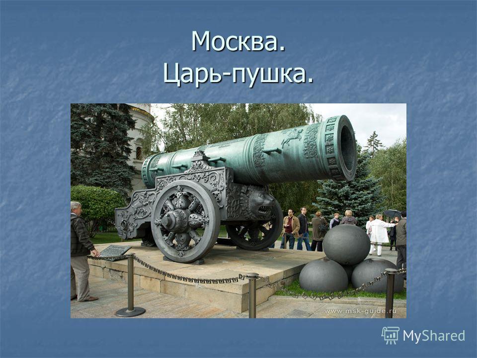 Москва. Царь-пушка.