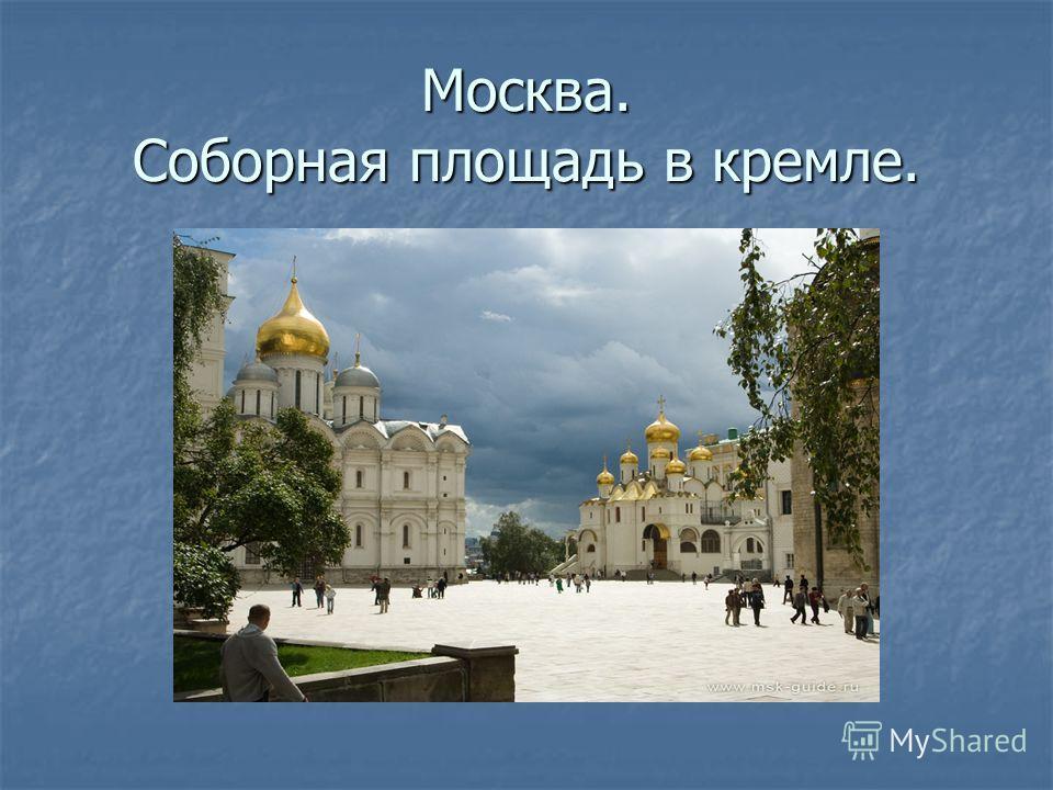 Москва. Соборная площадь в кремле.