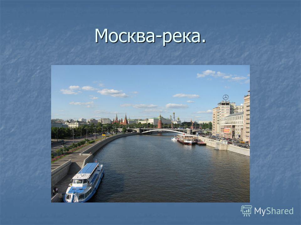 Москва-река.