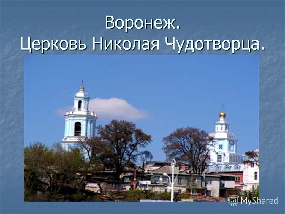 Воронеж. Церковь Николая Чудотворца.