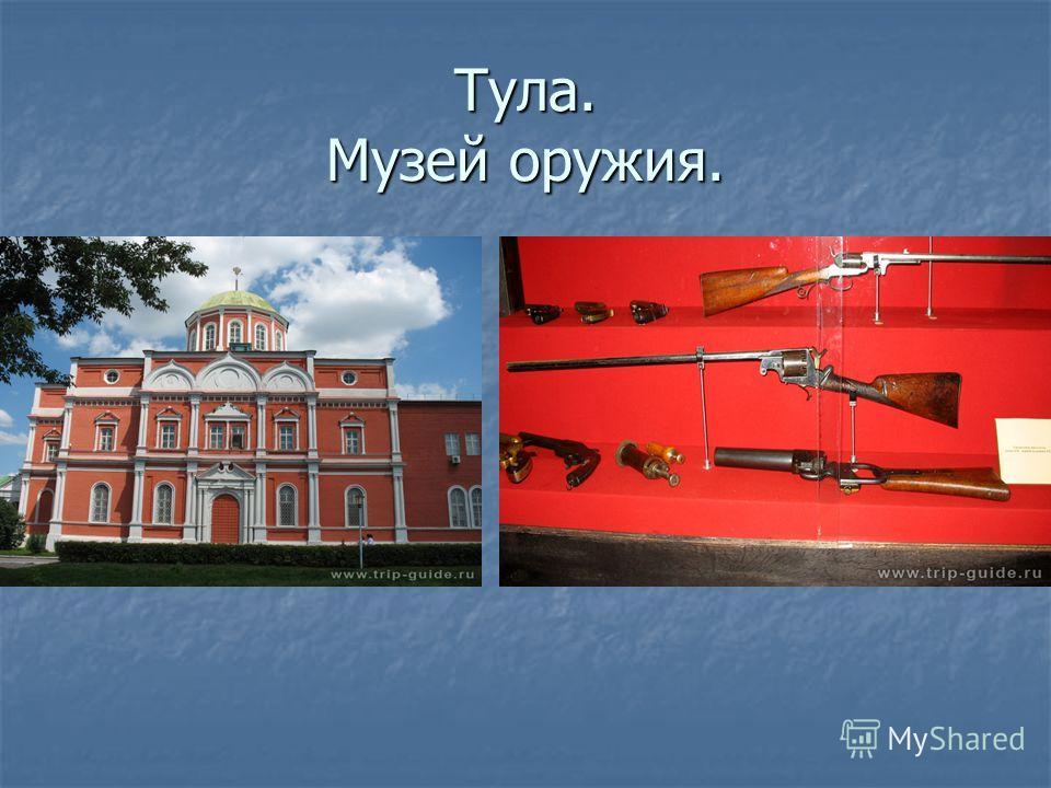 Тула. Музей оружия.