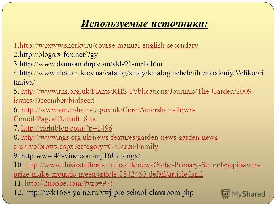 Используемые источники: 1.http://wpxww.snorky.ru/course-manual-english-secondary 2.http://blogs.x-fox.net/?gy 3.http://www.damroundup.com/akl-91-mrfs.htm 4.http://www.alekom.kiev.ua/catalog/study/katalog.uchebnih.zavedeniy/Velikobri taniya/ 5. http:/
