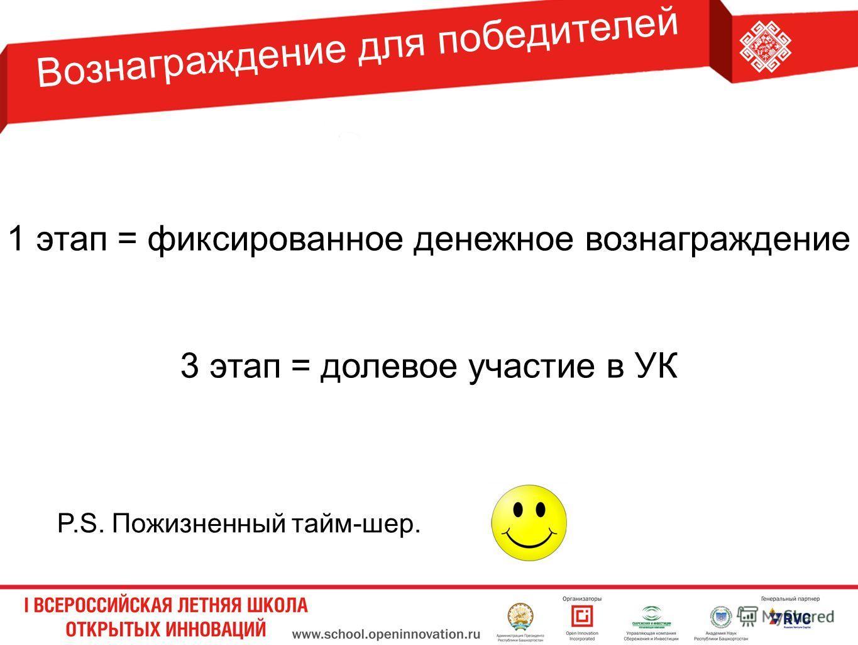 Вознаграждение для победителей 1 этап = фиксированное денежное вознаграждение 3 этап = долевое участие в УК P.S. Пожизненный тайм-шер.
