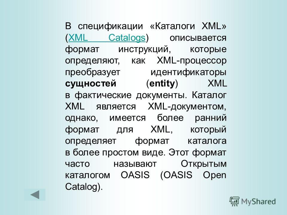 Каталоги XML Пространства имен XML 1.0 XML Base Канонический XML XPath