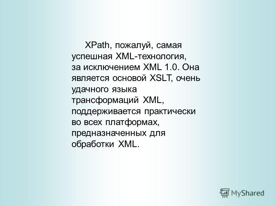В спецификации «Канонический XML, версия 1.0» (Canonical XML Version 1.0) определяется стандартный метод генерации физического представления XML- документа, называемого канонической формой. В этой спецификации объясняется, как выполнять эти модификац