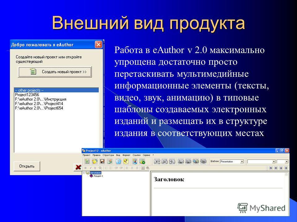 Внешний вид продукта Работа в eAuthor v 2.0 максимально упрощена достаточно просто перетаскивать мультимедийные информационные элементы (тексты, видео, звук, анимацию) в типовые шаблоны создаваемых электронных изданий и размещать их в структуре издан