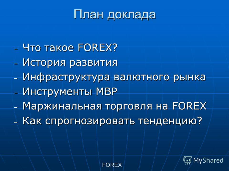 Доклад на тему forex 705