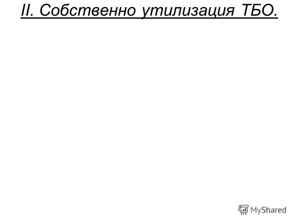 II. Собственно утилизация ТБО.